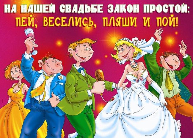 Плакат на свадьбу своими руками смешные