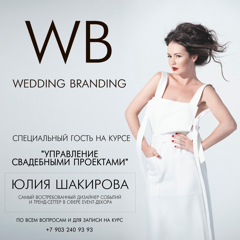Нажмите, чтобы узнать все о Wedding Branding